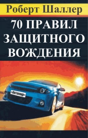 Шаллер Роберт  - 70 правил защитного вождения   (2014 ) rtf, fb2