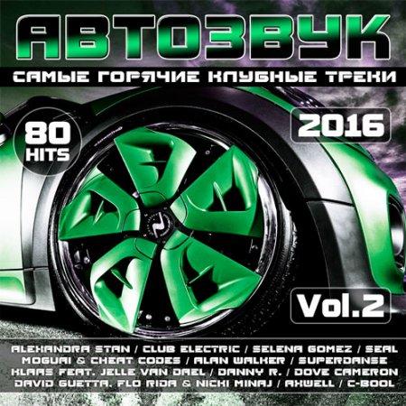 Автозвук Vol.2 (2016)