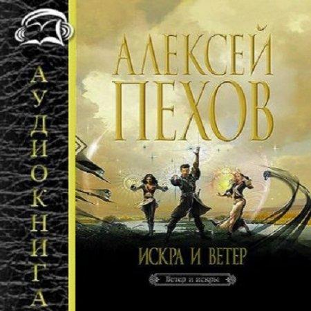 Алексей Пехов - Ветер и искры 04. Искра и ветер (Аудиокнига)