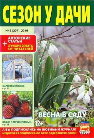 Сезон у дачи №5 (Март 2016)