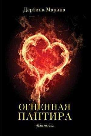 Марина Дербина - Огненная пантира. Пламя любви вечно (2016) rtf, fb2