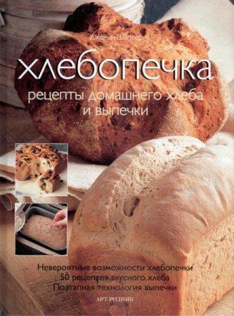 Дженни Шаптер - Хлебопечка. Рецепты домашнего хлеба и выпечки   (2013 ) pdf