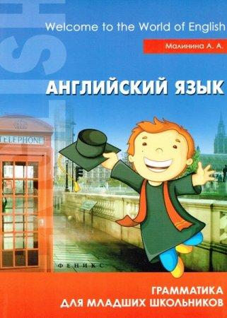 Малинина А. А.  - Английский язык. Грамматика для младших школьников   (2015) pdf