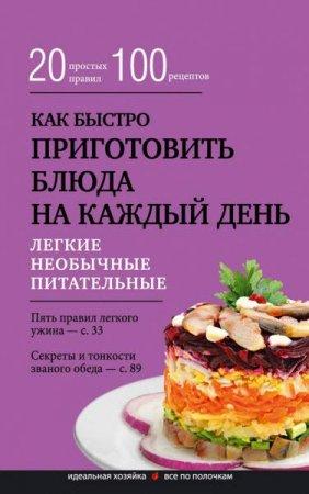 Гульнара Брик  - Как быстро приготовить блюда на каждый день   (2015) rtf, fb2