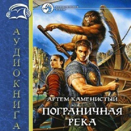 Артём Каменистый - Пограничная река [1-2 книги] (Аудиокнига)