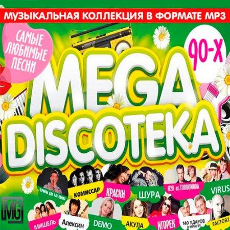 Mega Discoтека 90-х (2016)