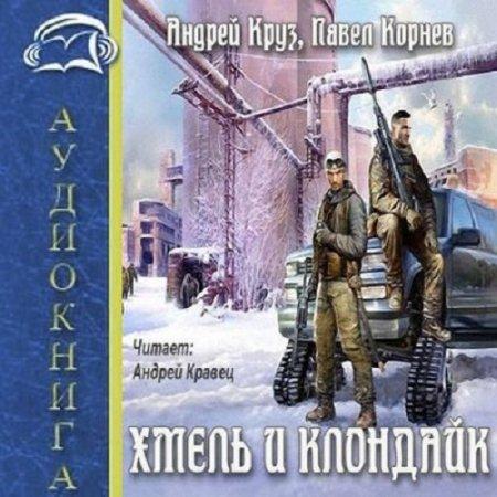 Павел Корнев, Андрей Круз - Приграничье 8. Хмель и Клондайк (Аудиокнига)