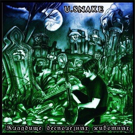 U.Snake - Кладбище бесполезных животных (2016)