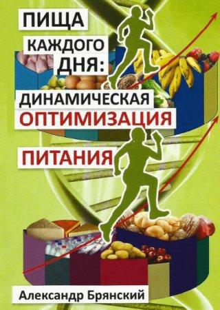 Брянский А. И.  - Пища каждого дня: динамическая оптимизация питания  (2013) pdf