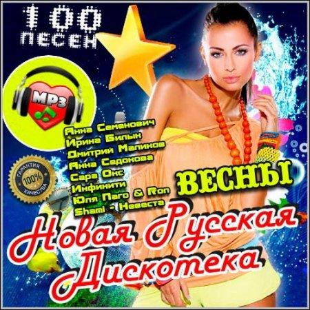Новая русская дискотека весны (2016)