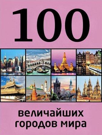 Сидорова М.   - 100 величайших городов мира   (2014) pdf