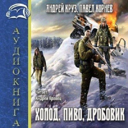 Павел Корнев, Андрей Круз - Приграничье 9. Холод, пиво, дробовик (Аудиокнига)