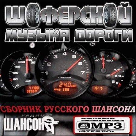 Сборник русского шансона. Музыка дороги (2016)