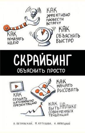 Мария Кутузова, Николай Любецкий, Павел Петровский   - Скрайбинг. Объяснить просто   (2016) fb2