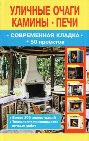 Селиван В., Рыженко В. - Уличные очаги, камины, печи. Современная кладка (2011) jpeg