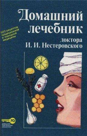 И.И. Нестеровский  - Домашний лечебник доктора Нестеровского  (1994 ) pdf,djvu