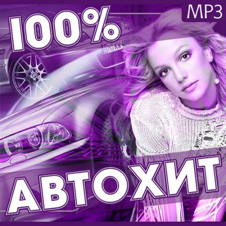 100% Автохит (2016)