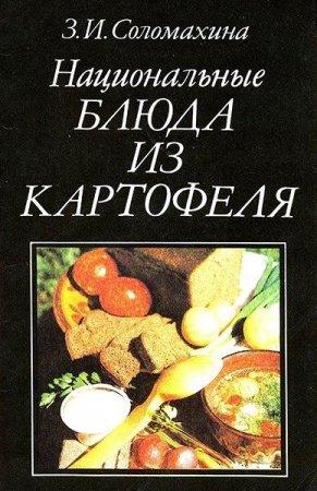 Соломахина З. И.   - Национальные блюда из картофеля  (1992) pdf