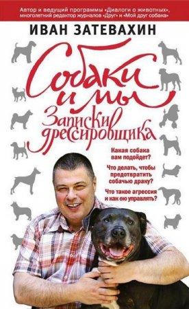Иван Затевахин  - Собаки и мы. Записки дрессировщика   (2015) fb2,rtf