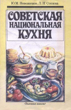 Ю. М. Новоженов, Л. Н. Сопина   - Советская национальная кухня   (1990) pdf,djvu