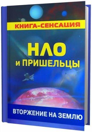 НЛО и пришельцы: вторжение на землю  ( 2007 ) pdf, rtf, fb2