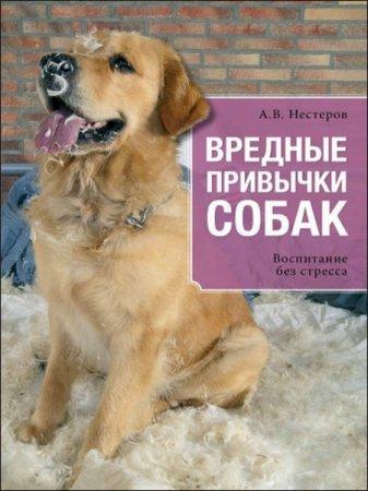 А. В. Нестеров  - Вредные привычки собак. Воспитание без стресса  (2015 ) pdf