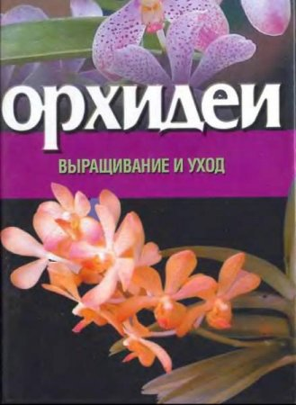 Коллектив - Орхидеи. Выращивание и уход (2002 ) pdf