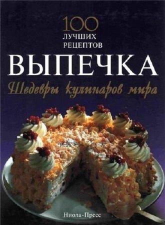 Коллектив   - Выпечка. Шедевры кулинаров мира. 100 лучших рецептов   (2008) pdf