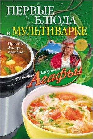 Агафья Звонарева   - Первые блюда в мультиварке. Просто, быстро, полезно   (2016 ) rtf, fb2