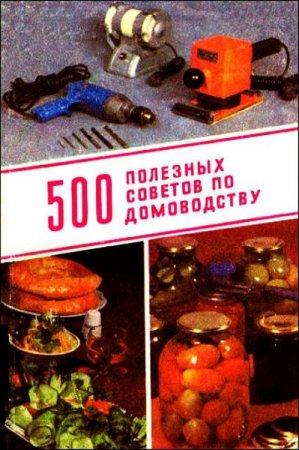 Нойман Лотар - 500 полезных советов по домоводству (1991) pdf