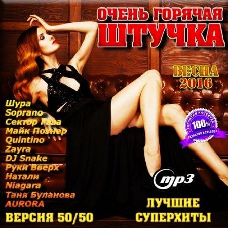 Очень Горячая Штучка 50/50 (2016)