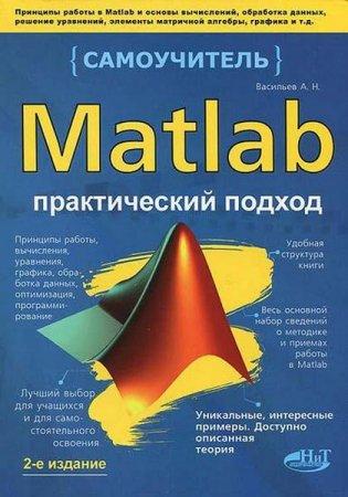 А. Н. Васильев  - Matlab. Практический подход. Самоучитель   (2015) pdf