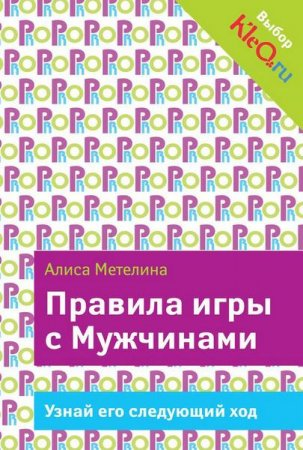 А. Метелина  - Правила игры с мужчинами. Узнай его следующий ход  (2013) pdf,rtf