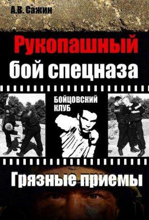 Сажин А. - Рукопашный бой спецназа. Грязные приемы (2008) pdf