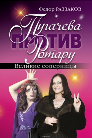 Алла Пугачёва в 4 книгах