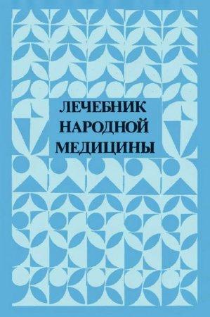 Т. Комарова, Т. Тулендиев   - Лечебник народной медицины   (1991) djvu