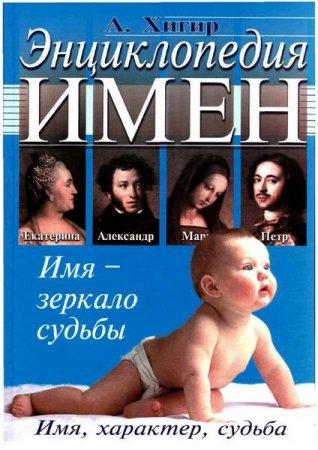 А. Хигир  - Энциклопедия имен. Имя, характер, судьба   (2006) pdf