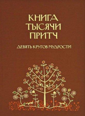 С. Соломка  - Книга тысячи притч. Девять кругов мудрости  (2011) pdf