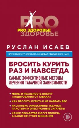 Руслан Исаев   - Бросить курить навсегда. Самые эффективные методы лечения табачной зависимости  (2015 ) rtf, fb2