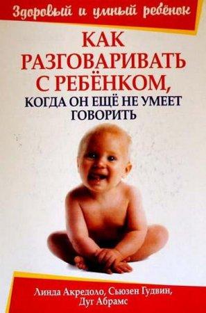 Л. Акредоло, С. Гудвин, Д. Абрамс  - Как разговаривать с ребенком, когда он еще не умеет говорить  (2007) pdf