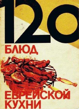 Д. М. Гиршович   - 120 Блюд еврейской кухни  (1990) pdf
