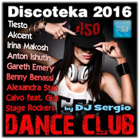 Дискотека 2016 Dance Club Vol. 150 (2016)