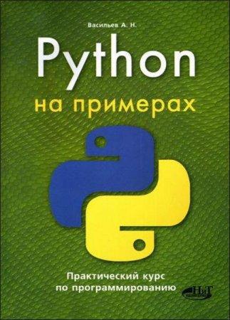 Алексей Васильев  - Python на примерах. Практический курс по программированию и (2016) pdf