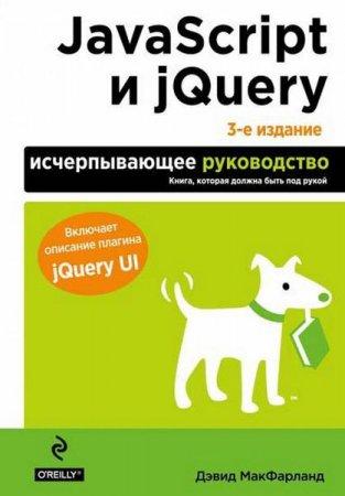 Дэвид Макфарланд   - JаvaScript и jQuery. Исчерпывающее руководство   (2015) djvu