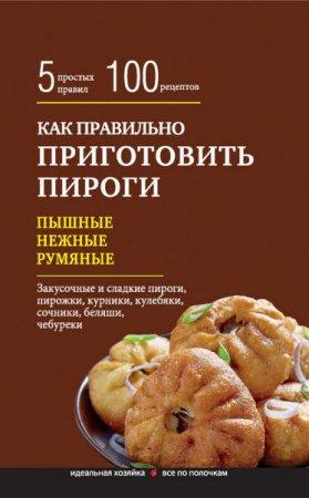 Элга Боровская   - Как правильно приготовить пироги   (2016) rtf, fb2