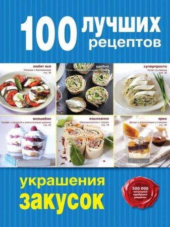А. Братушева  - 100 лучших рецептов украшения закусок   (2016) pdf