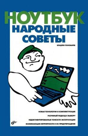 Пономарёв В. Л.   - Ноутбук: народные советы   (2006) djvu