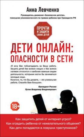 Анна Левченко   - Дети онлайн: опасности в Сети  (2015) rtf, fb2
