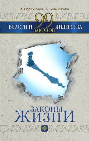 Андрей Парабеллум, Александр Белановский   - 99 законов власти и лидерства   (2016 ) rtf, fb2