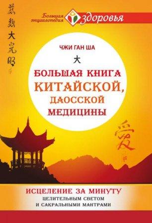Чжи Ган Ша   - Большая книга китайской, даосской медицины. Исцеление за минуту Целительным Светом и сакральными мантрами (2016 ) rtf, fb2
